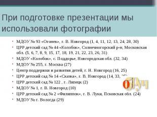 При подготовке презентации мы использовали фотографии МДОУ № 93 «Огонек», г. В.