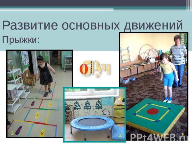 Развитие основных движений Прыжки: