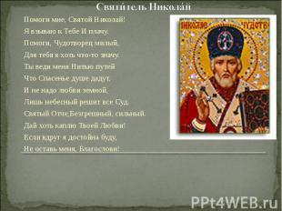 Святитель Николай Помоги мне, Святой Николай! Я взываю к Тебе И плачу. Помоги, Ч
