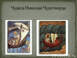 Чудеса Николая Чудотворца