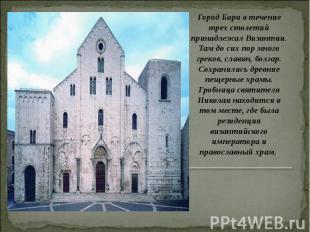 Город Бари в течение трех столетий принадлежал Византии. Там до сих пор много гр