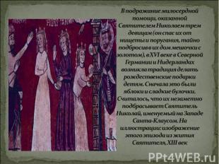 В подражание милосердной помощи, оказанной Святителем Николаем трем девицам (он