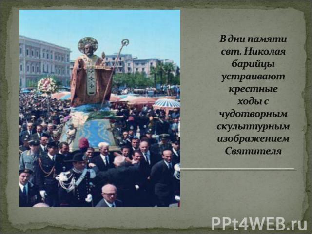 В дни памяти свт. Николая барийцы устраивают крестные ходы с чудотворным скульптурным изображением Святителя