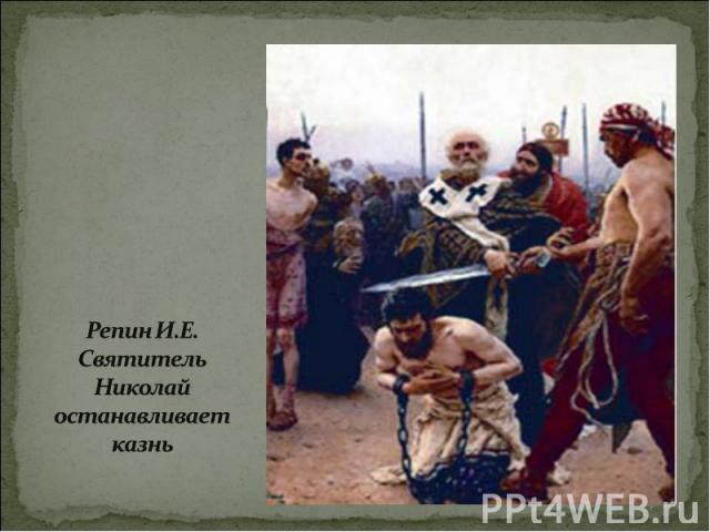 Репин И.Е. Святитель Николай останавливает казнь