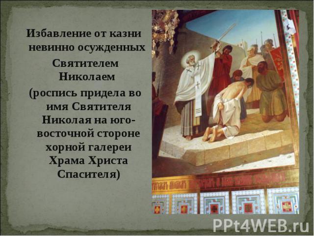 Избавление от казни невинно осужденных Святителем Николаем (роспись придела во имя Святителя Николая на юго-восточной стороне хорной галереи Храма Христа Спасителя)