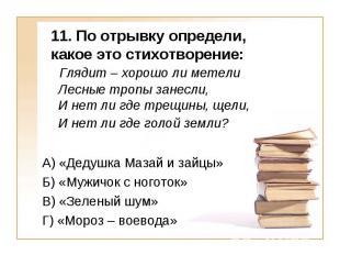 11. По отрывку определи, какое это стихотворение: Глядит – хорошо ли метели Лесн