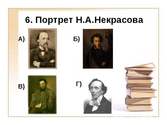 6. Портрет Н.А.Некрасова