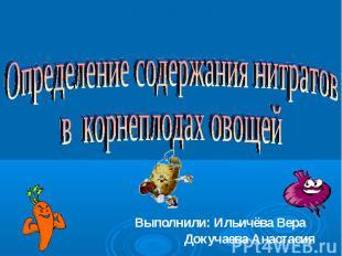 Определение содержания нитратов в корнеплодах овощей Выполнили: Ильичёва Вера До