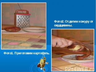 Фото2. Отделим кожуру от сердцевины.  Фото1. Приготовим картофель.