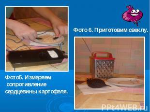 Фото5. Измеряем сопротивление сердцевины картофеля. Фото 6. Приготовим свеклу.
