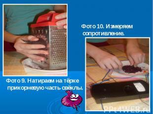 Фото 9. Натираем на тёрке прикорневую часть свёклы. Фото 10. Измеряем сопротивле