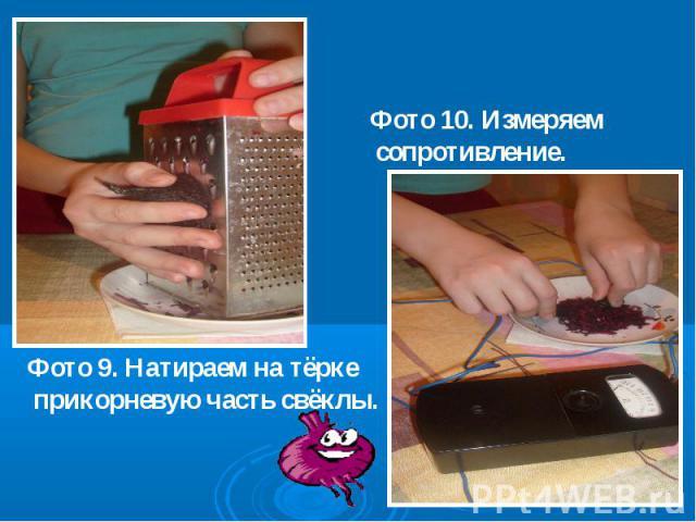 Фото 9. Натираем на тёрке прикорневую часть свёклы. Фото 10. Измеряем сопротивление.