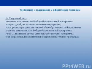 Требования к содержанию и оформлению программ 1) Титульный лист название дополни