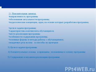 2) Пояснительная записка направленность программы обоснование актуальности прогр