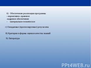 Обеспечение реализации программы - нормативно- правовое -кадровое обеспечение ма