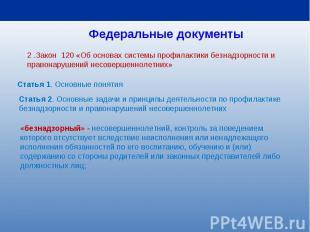 Федеральные документы 2 .Закон 120 «Об основах системы профилактики безнадзорнос