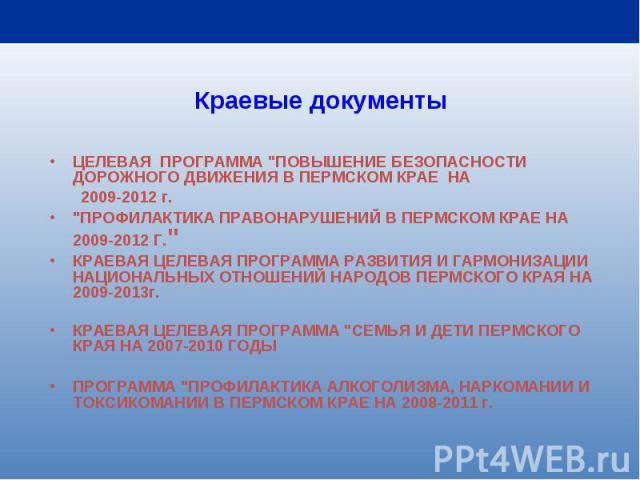 Краевые документы ЦЕЛЕВАЯ ПРОГРАММА
