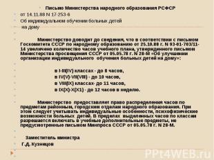 Письмо Министерства народного образования РСФСР от 14.11.88 N 17-253-6 Об индиви