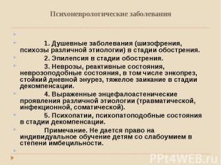 Психоневрологические заболевания   1. Душевные заболевания (шизофре