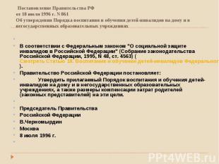 Постановление Правительства РФ от 18 июля 1996 г. N 861 Об утверждении Порядка