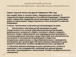 ЗАКОН КУРСКОЙ ОБЛАСТИ О воспитании и обучении детей – инвалидов на дому в Курско