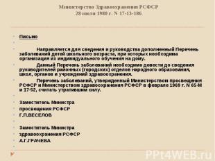 Министерство Здравоохранения РСФСР 28 июля 1980 г. N 17-13-186   Письмо