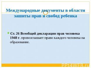 Международные документы в области зашиты прав и свобод ребенка Ст. 26 Всеобщей д