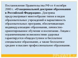 Постановление Правительства РФ от 4 октября 2000 г. «О национальной доктрине обр