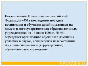 Постановление Правительства Российской Федерации «Об утверждении порядка воспита