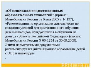 """«Об использовании дистанционных образовательных технологий"""" (приказ Минобрнауки"""