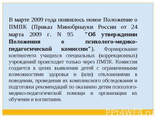 В марте 2009 года появилось новое Положение о ПМПК (Приказ Минобрнауки России от