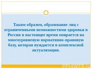 Таким образом, образование лиц с ограниченными возможностями здоровья в России в
