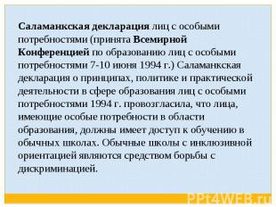 Саламанкская декларация лиц с особыми потребностями (принята Всемирной Конференц
