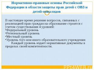 Нормативно-правовые основы Российской Федерации в области защиты прав детей с ОВ