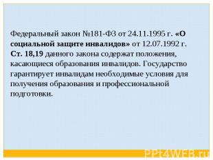 Федеральный закон №181-ФЗ от 24.11.1995 г. «О социальной защите инвалидов» от 12