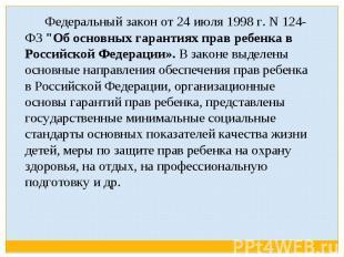 """Федеральный закон от 24 июля 1998 г. N 124-ФЗ """"Об основных гарантиях прав"""