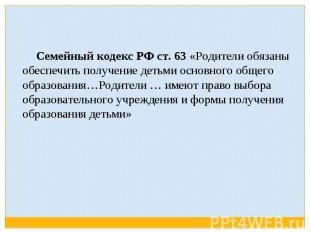 Семейный кодекс РФ ст. 63 «Родители обязаны обеспечить получение детьми о