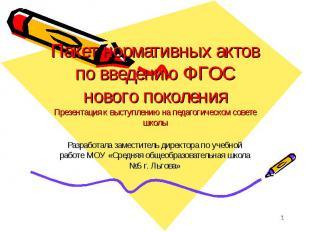 Пакет нормативных актов по введению ФГОС нового поколения Презентация к выступле