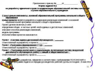 Приложение к приказу № _____от_____________ Форма задания №1 на разработку едини