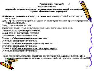 Приложение к приказу № ___ от __________ Форма задания №2 на разработку единично