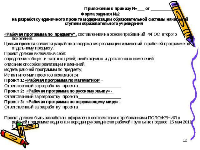 Приложение к приказу № ___ от __________ Форма задания №2 на разработку единичного проекта модернизации образовательной системы начальной ступени образовательного учреждения «Рабочая программа по предмету