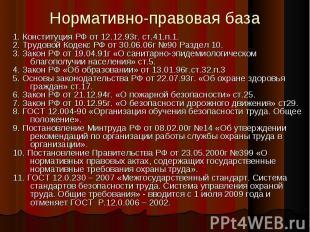 Нормативно-правовая база 1. Конституция РФ от 12.12.93г. ст.41.п.1. 2. Трудовой
