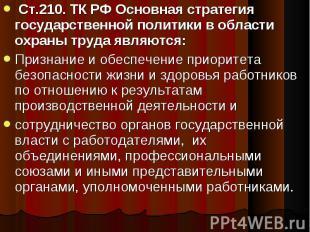 Ст.210. ТК РФ Основная стратегия государственной политики в области охраны труда
