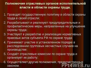 Полномочия отраслевых органов исполнительной власти в области охраны труда. 1. П