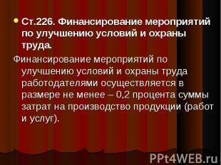 Ст.226. Финансирование мероприятий по улучшению условий и охраны труда. Финансир