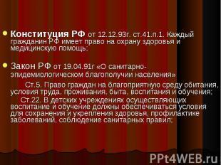 Конституция РФ от 12.12.93г. ст.41.п.1. Каждый гражданин РФ имеет право на охран