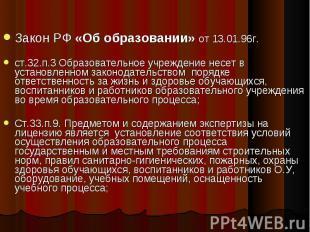 Закон РФ «Об образовании» от 13.01.96г. ст.32.п.3 Образовательное учреждение нес
