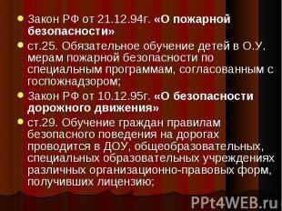 Закон РФ от 21.12.94г. «О пожарной безопасности» ст.25. Обязательное обучение де