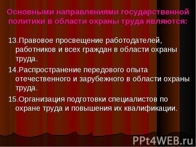 магазинов государственное регулирование в области охраны труда 2016 моментом подготовке