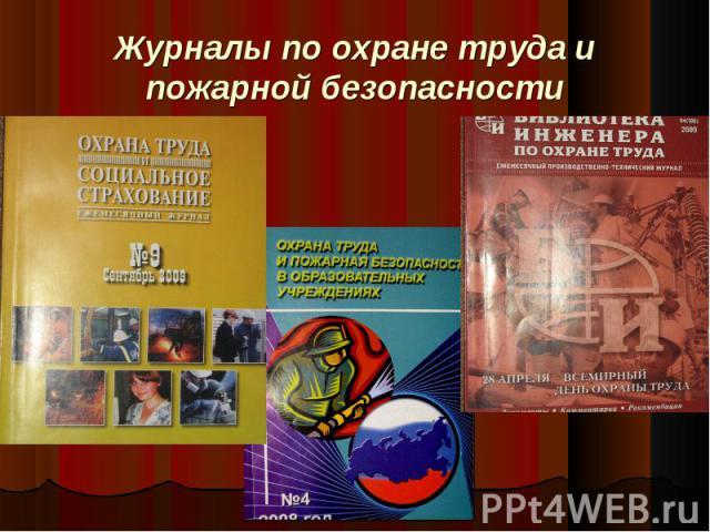 Журналы по охране труда и пожарной безопасности